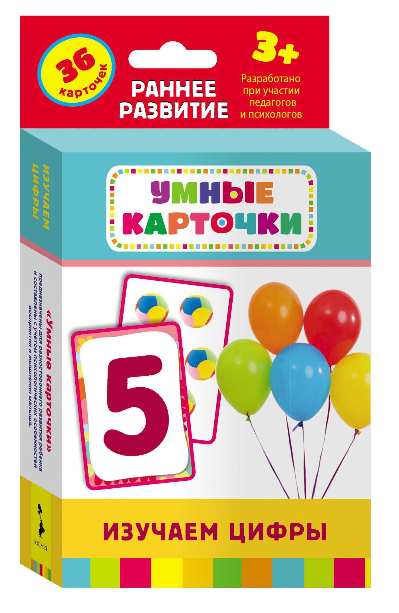 Купить Первые книги малыша, Умные карточки. Изучаем цифры, Росмэн, Россия, разноцветный
