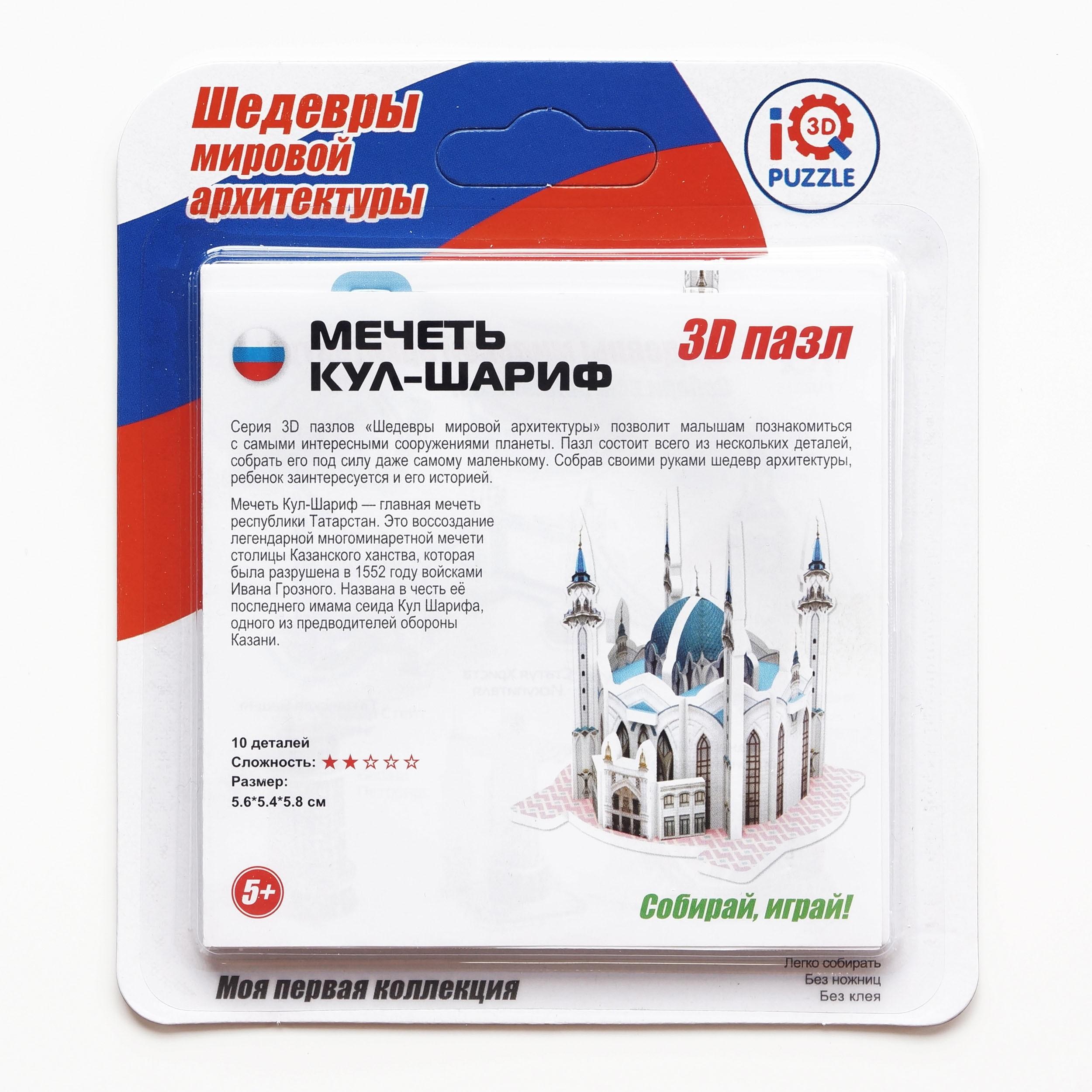 Пазлы IQ 3D Puzzle Мечеть Кул Шариф пазл 3d cubicfun мечеть кул шариф россия 159 элементов
