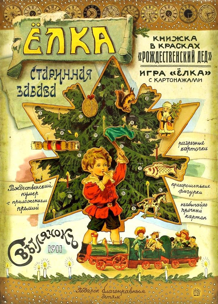Познавательная литература и атласы Лабиринт Книга для детей Лабиринт «Елка. Старинная забава» сосна елка от белки 90cm green