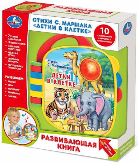 Купить Развивающие игрушки, Детки в клетке, Умка, Китай