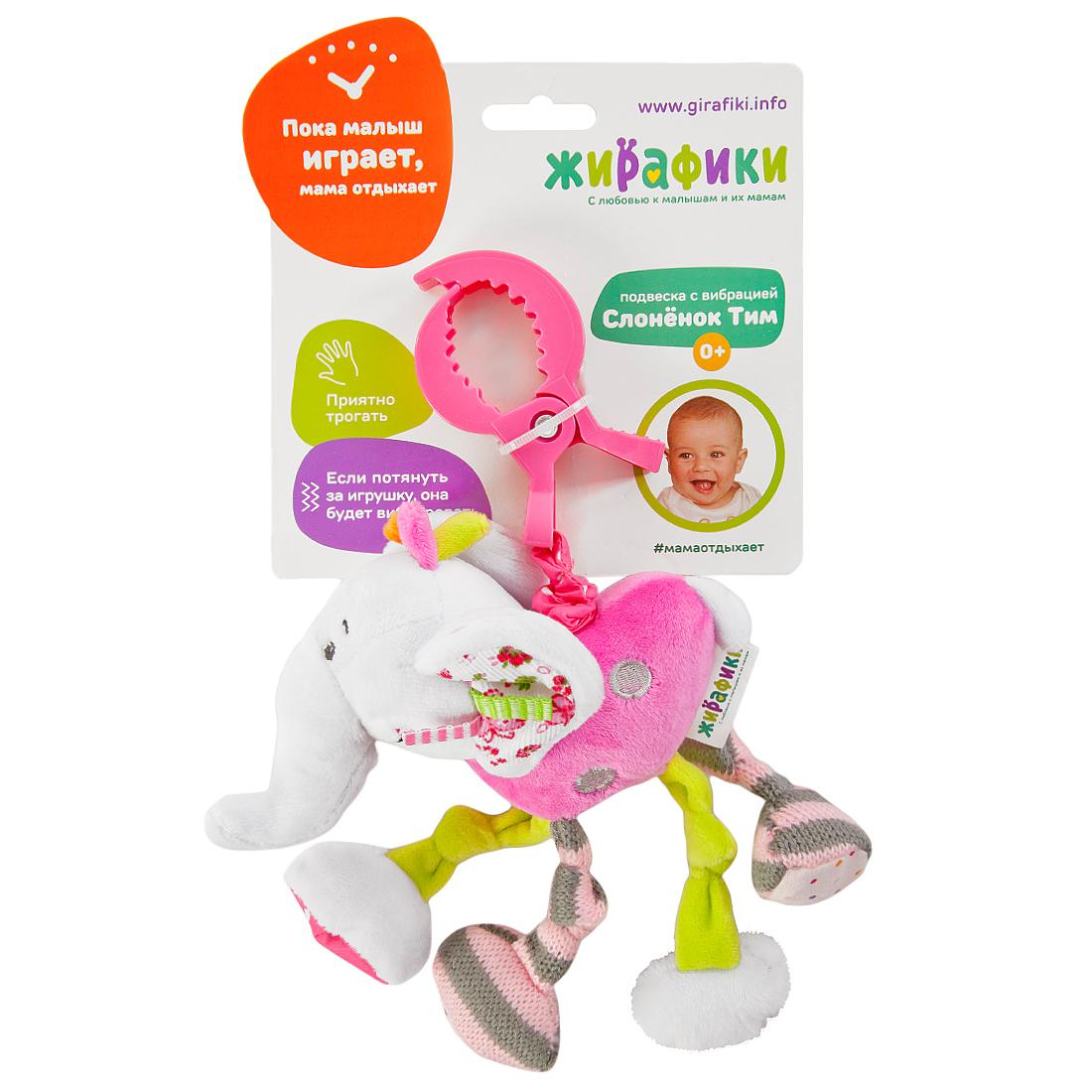 Подвеска Наша игрушка Слоненок Тим жирафики слоненок джим