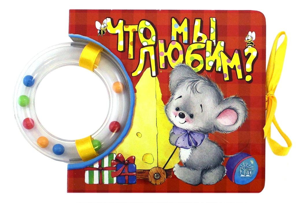 Первые книги малыша Лабиринт Кроха. Что мы любим? лабиринт с аппликацией снегурочка книжки пышки елки