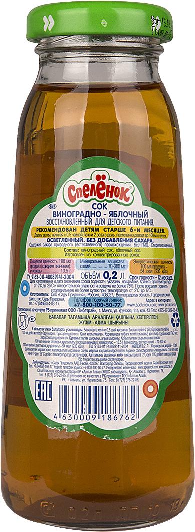 Напитки Спеленок Сок Спеленок Виноград и яблоко с 6 мес. 200 мл сок semper яблоко с 4 мес 200 мл