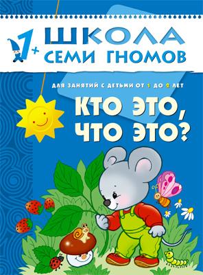 Купить Познавательная литература и атласы, Кто это, что это, Школа Семи Гномов, Россия, Мультиколор