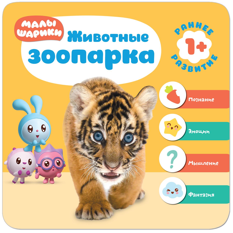 Книжка Мозаика-Синтез Малышарики. Курс раннего развития Животные зоопарка малышарики курс раннего развития 0 домашние животные