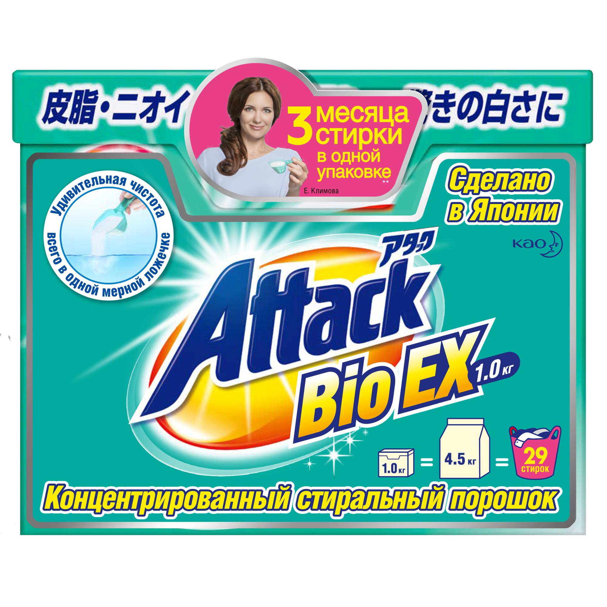 Стиральный порошок Attack BioEX концентрат универсальный 1 кг все цены