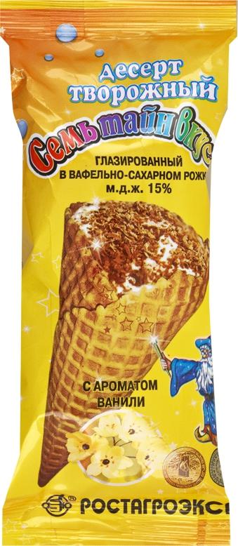 цены Сырки и десерты Крепыш РостАгроЭкспорт Рожок «Семь тайн вкуса» 15% с ванилью 60 г
