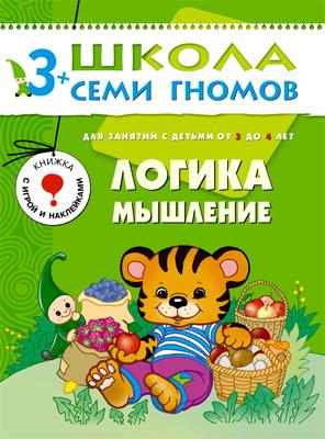 Книга серии Школа семи гномов Школа Семи Гномов Логика, мышление