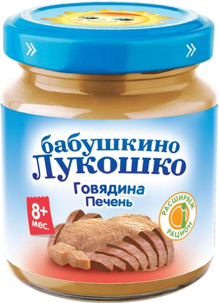 Пюре Бабушкино лукошко Пюре Бабушкино Лукошко говядина-печень (с 8 месяцев) 100 г бабушкино лукошко говядина печень