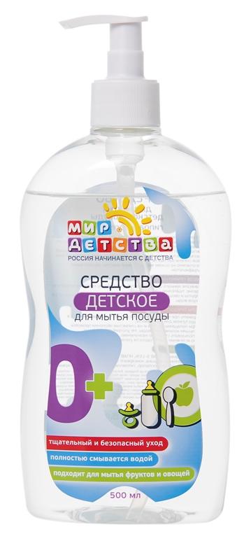 Средство для мытья детской посуды Мир детства Гипоаллергенное с дозатором 500 мл натуральное детское моющее средство для посуды овощей и фруктов с дозатором 600 мл baby line безопасная детская бытовая химия