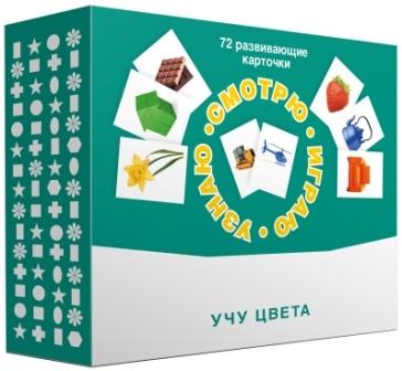 Набор карточек Лабиринт Смотрю. Играю. Узнаю. Учу цвета набор карточек смотрю играю узнаю 1