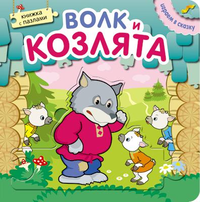Первые книги малыша Мозаика-Синтез Волк и козлята первые книги малыша мозаика синтез книга с пазлами играем в сказку заюшкина избушка