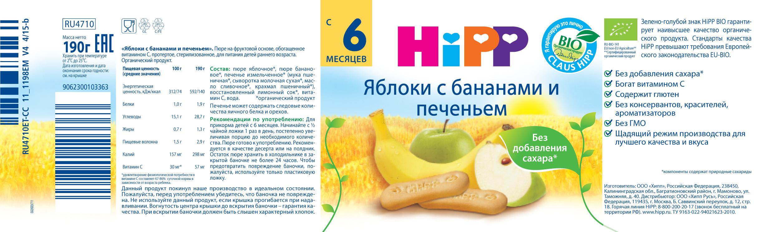 Фруктовое HIPP HiPP Яблоки с бананами и печеньем (с 6 месяцев) 190 г овощное hipp hipp брокколи с 4 месяцев 80 г