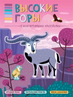 Книги с наклейками Мозаика-Синтез В мире животных. Высокие горы раннее развитие мозаика синтез расскажите детям о лесных животных