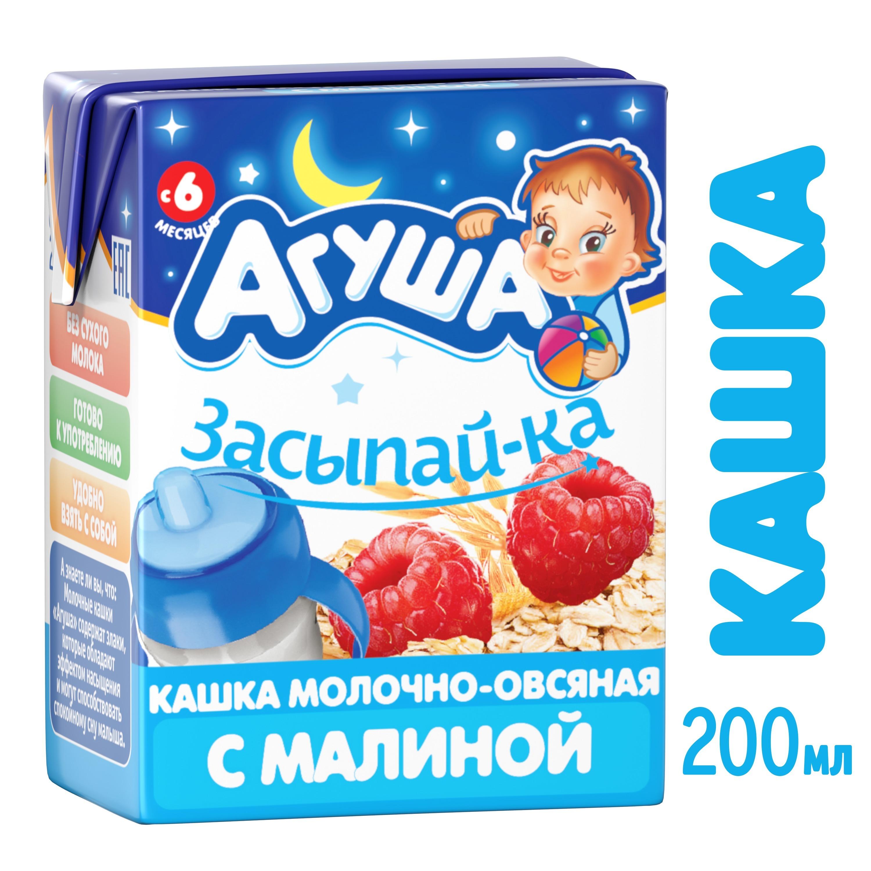 Каша Агуша готовая молочная «Засыпай-ка» Овсяная с малиной 2,5% с 6 мес. 200 мл кононова лариса ивановна засыпай ка сказки для лисенка сёмы