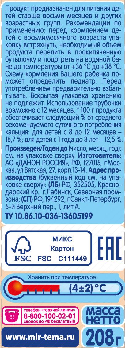 Молочная продукция Тёма Тёма Кисломолочный сладкий 3,2% с 8 мес. 208 мл молоко тёма 3 2