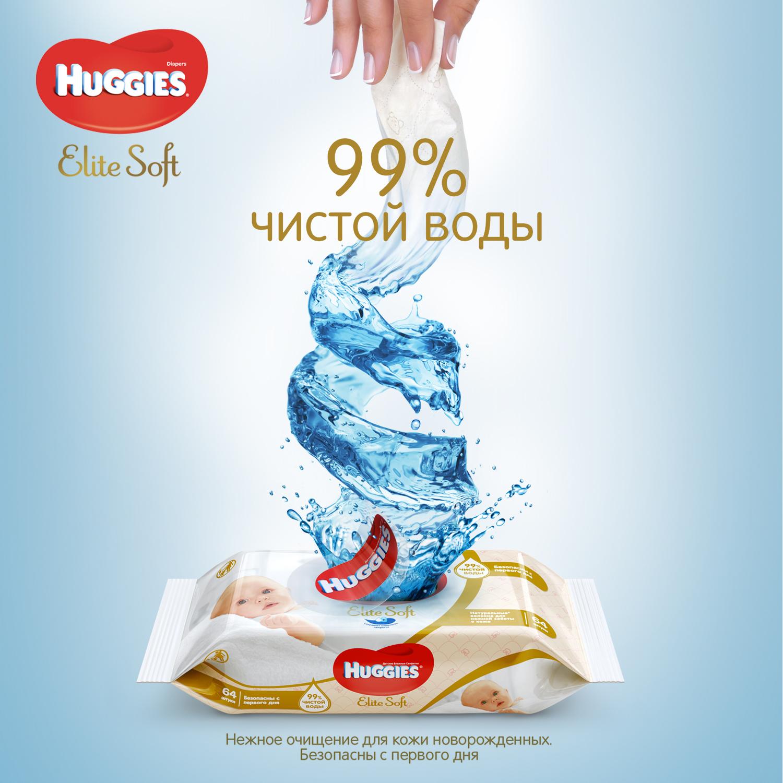 Влажные салфетки Huggies Elite Soft 64 шт. влажные салфетки vestar алоэ вера освежающие 15 шт