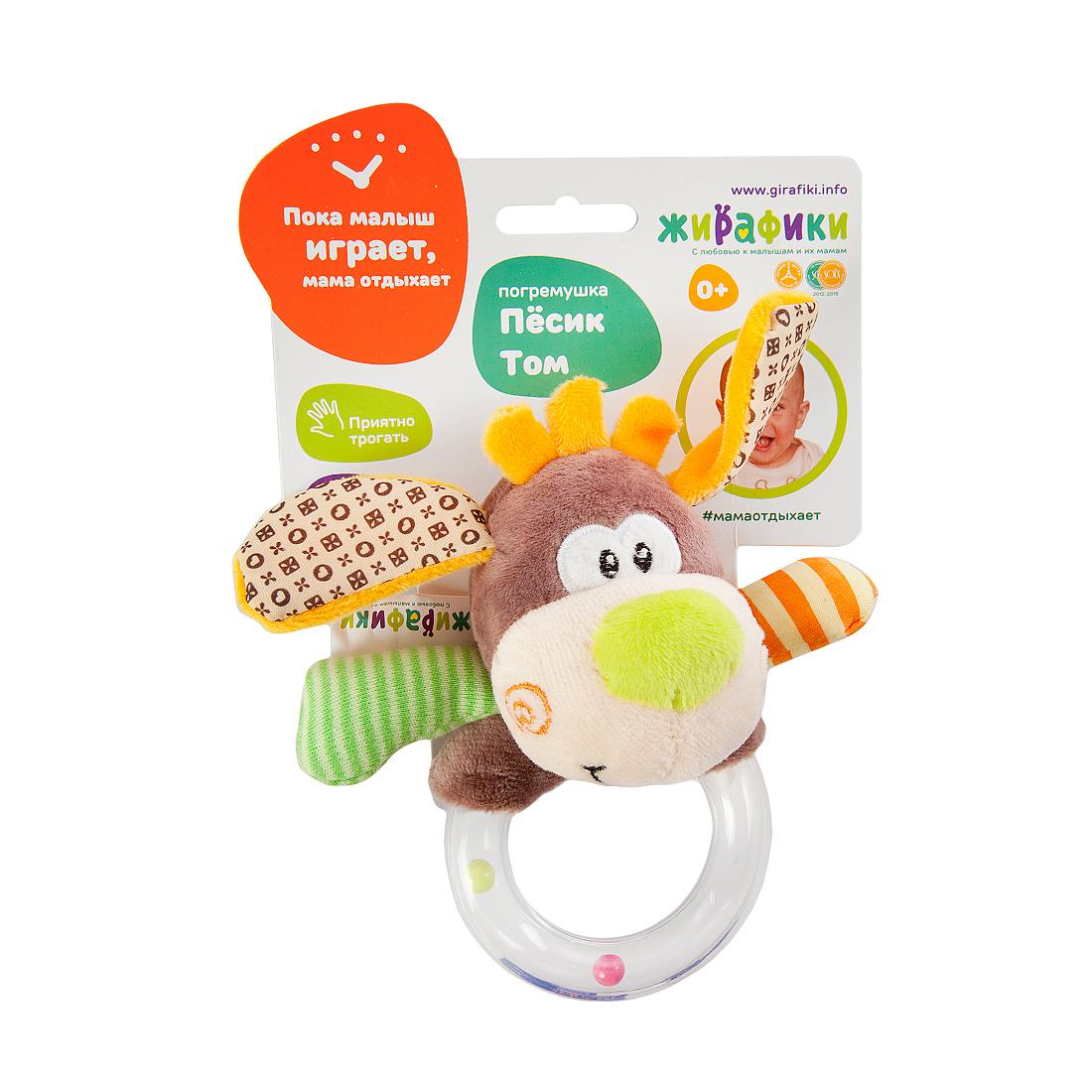 Фото - Подвески для малышей Наша игрушка Пёсик Том погремушка пёсик