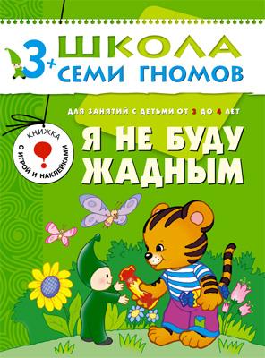 купить Школа Семи Гномов Я не буду жадным по цене 129 рублей