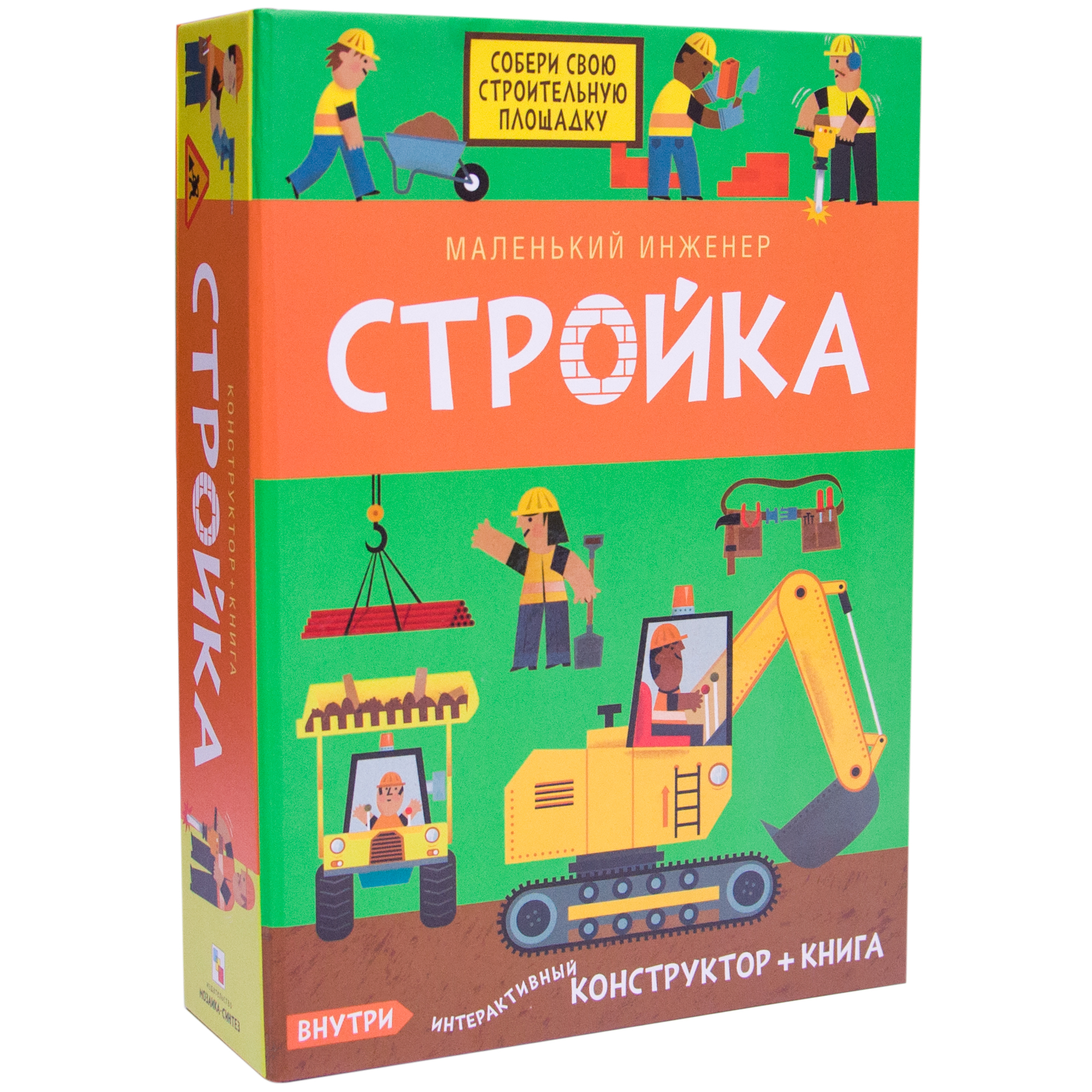 Книжка Мозаика-Синтез Маленький инженер Стройка пособие мозаика синтез маленький инженер пожарная часть мс11213
