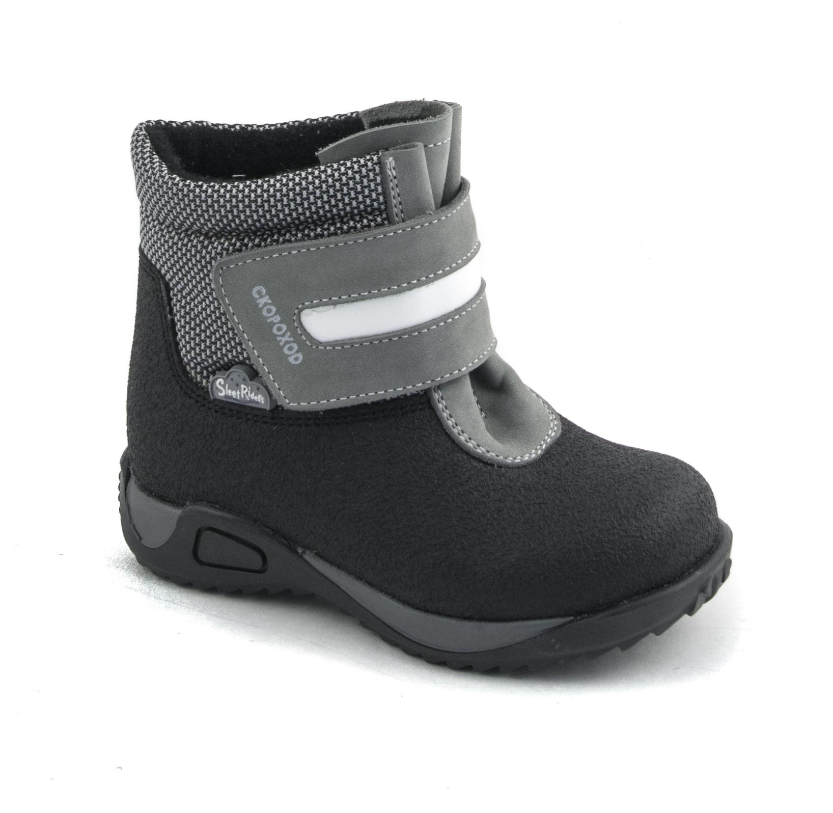 Ботинки и полуботинки Детский Скороход Ботинки ясельно-малодетские для мальчика Детский Скороход, серо-черные ботинки для мальчика reima черные