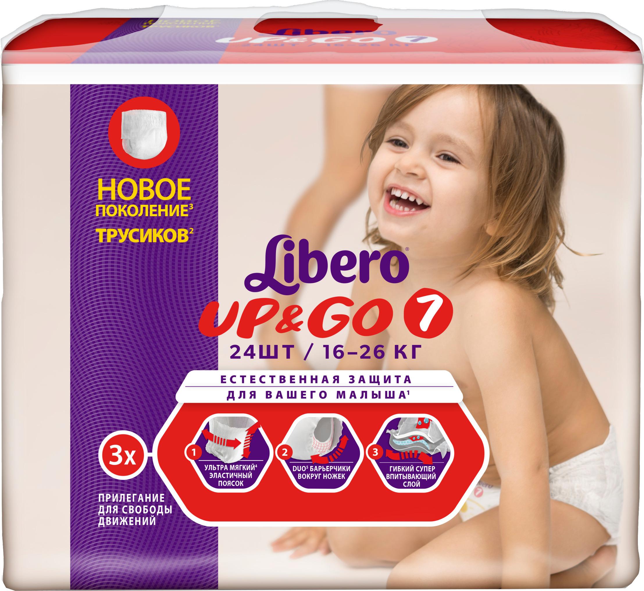 Подгузники для малышей Libero Up & Go 7 (16-26 кг) 24 шт недорого