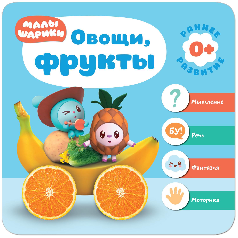 Книжка Мозаика-Синтез Малышарики. Курс раннего развития Овощи, фрукты малышарики курс раннего развития 0 домашние животные