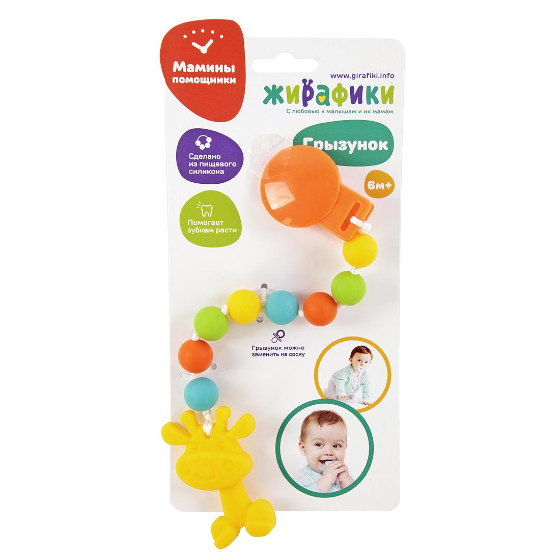 прорезыватель Наша игрушка Грызунок Жирафик грызунок жирафики жирафик разноцветный с 6 месяцев