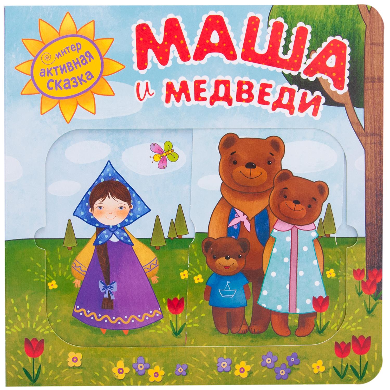 Первые книги малыша Мозаика-Синтез Интерактивная сказка «Маша и медведи»