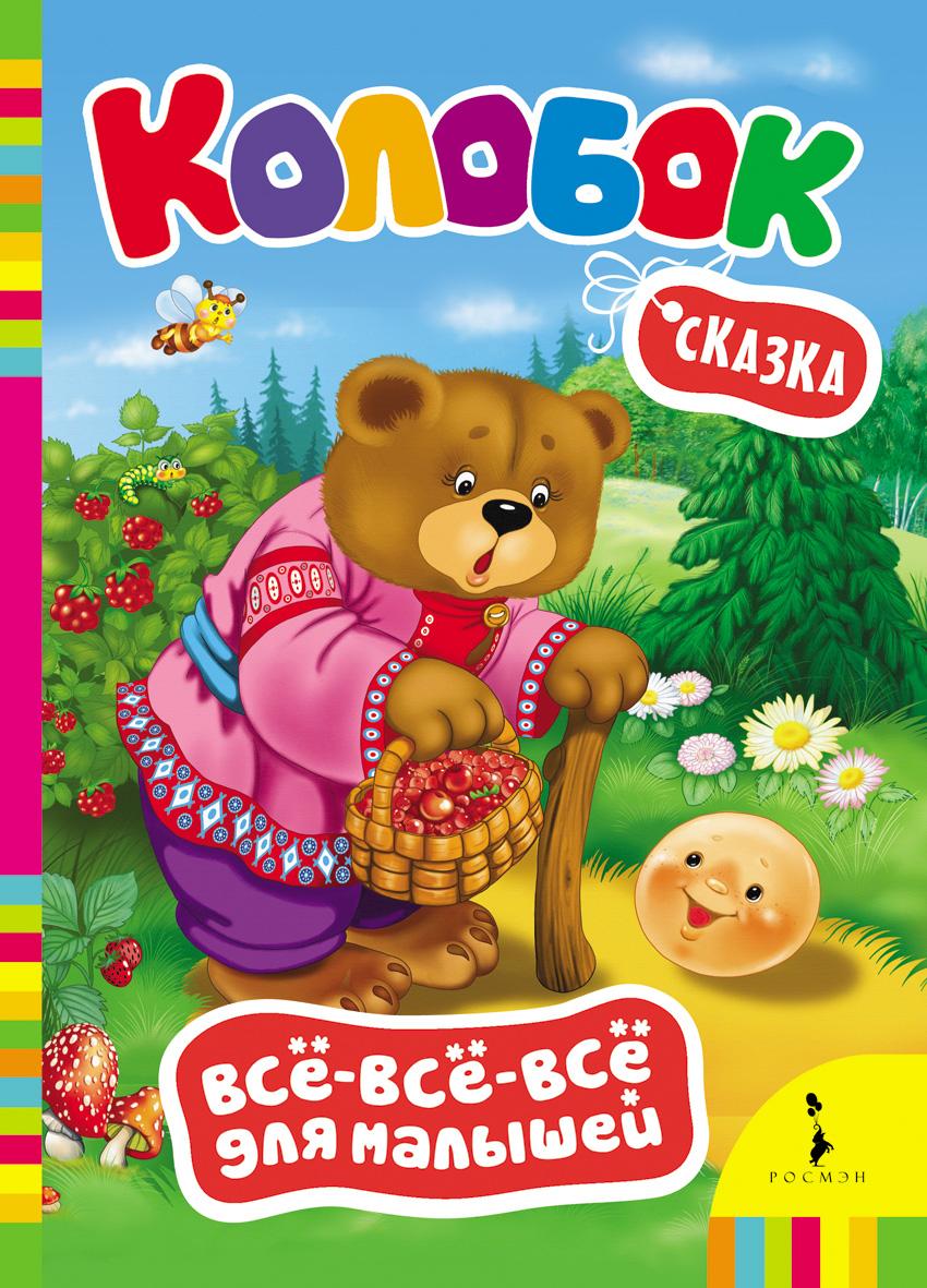 Художественная литература Росмэн Книжка Росмэн «Колобок» колобок