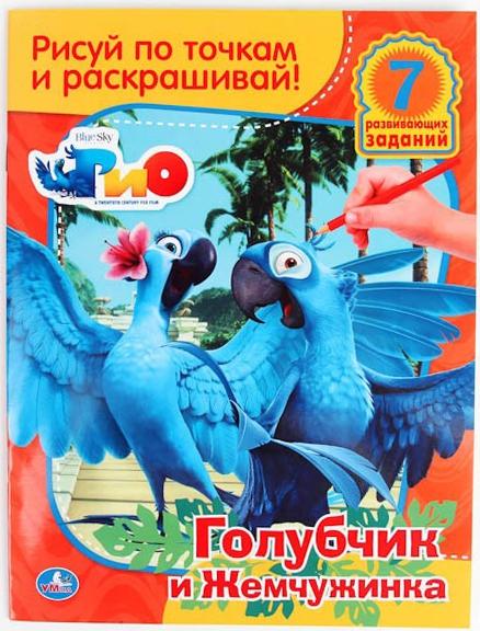 Купить Раскраска, Рисуй по точкам и раскрашивай: Голубчик и Жемчужинка, 1шт., Умка 176469, Россия