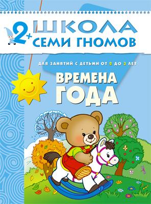 Познавательная литература и атласы, Времена года, Школа Семи Гномов, Россия, Мультиколор  - купить со скидкой