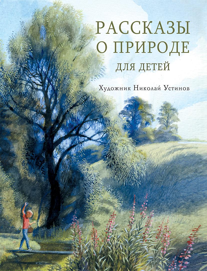 купить Книга Лабиринт Рассказы о природе для детей