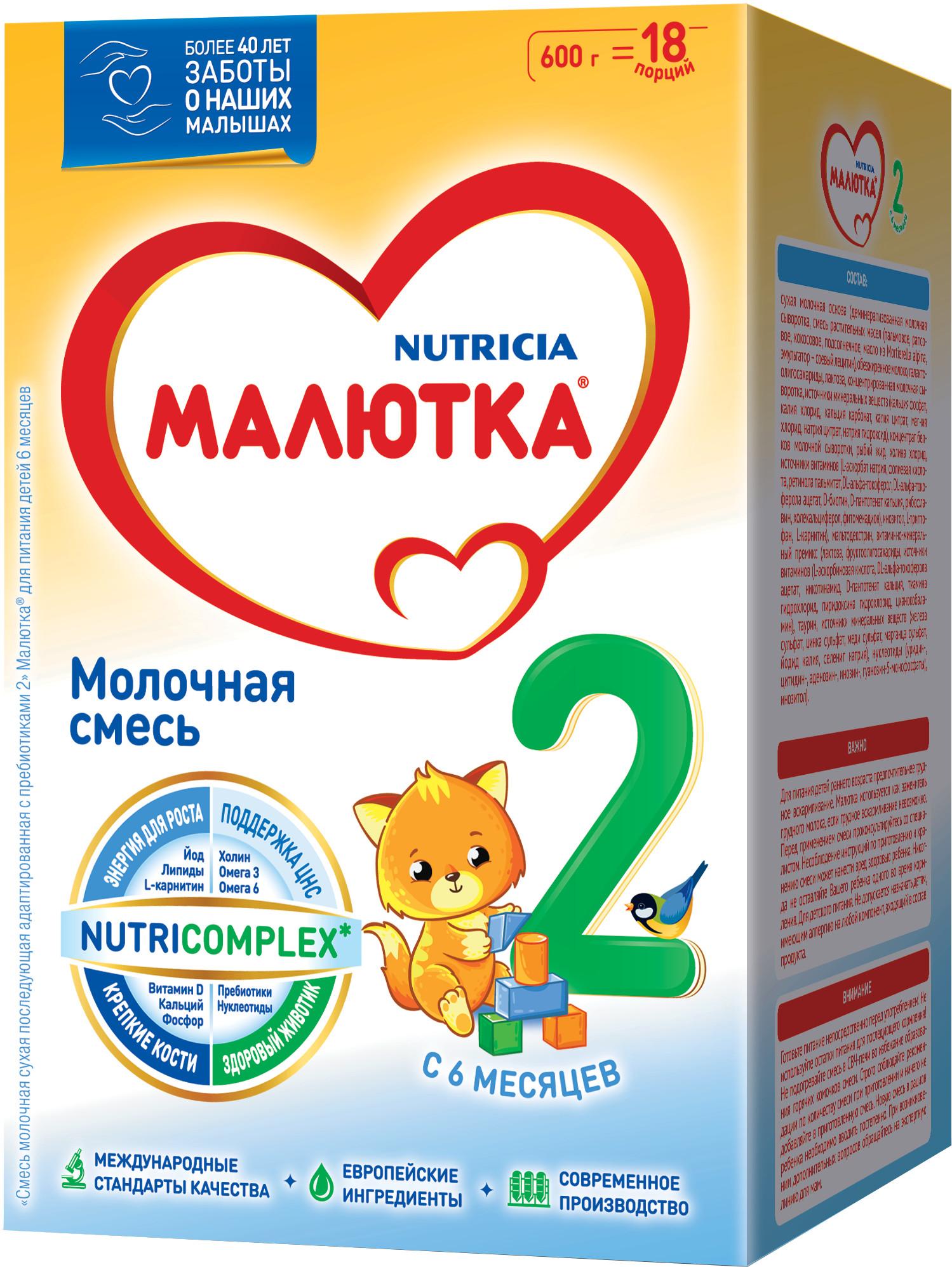 Молочная смесь Nutricia Малютка (Nutricia) 2 (с 6 месяцев) 600 г