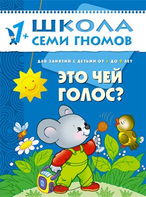 Купить Познавательная литература и атласы, Это чей голос, Школа Семи Гномов, Россия, Мультиколор