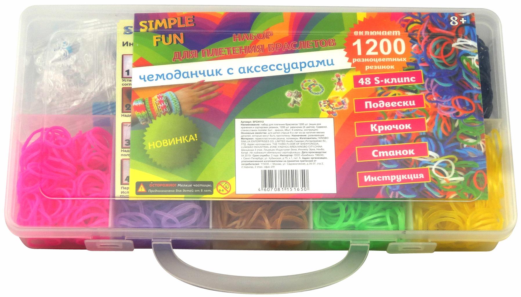 Украшения Simple Fun Набор для плетения браслетов Simple Fun «Loom» в чемоданчике 1200 шт. белоснежка набор для плетения из резинок фантазия 5250 шт