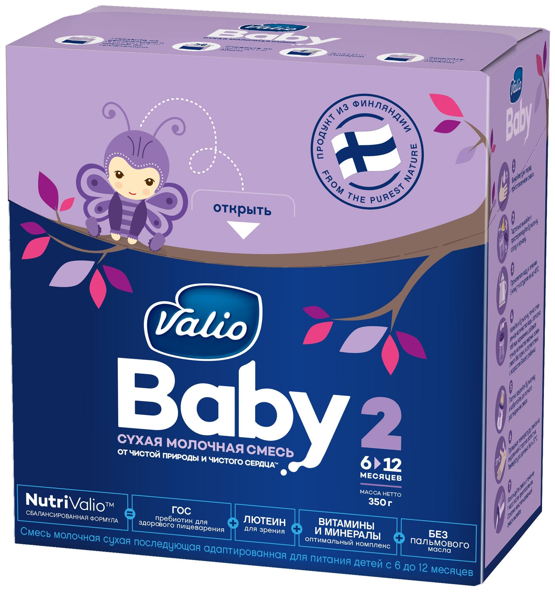 Купить Сухие, Valio Baby 2 (c 6 до 12 месяцев) 350 г, Финляндия