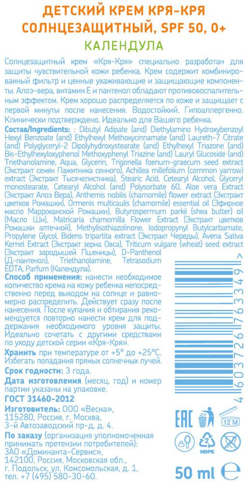 Солнцезащитный крем Кря-Кря SPF 50 календула с рождения 50 мл