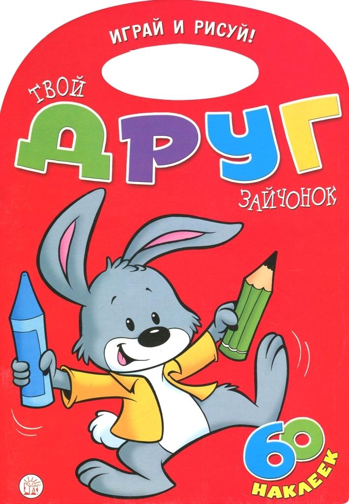 Книги с наклейками Лабиринт Играй и рисуй! Твой друг зайчонок веселый спорт играй вместе с міnі girlz