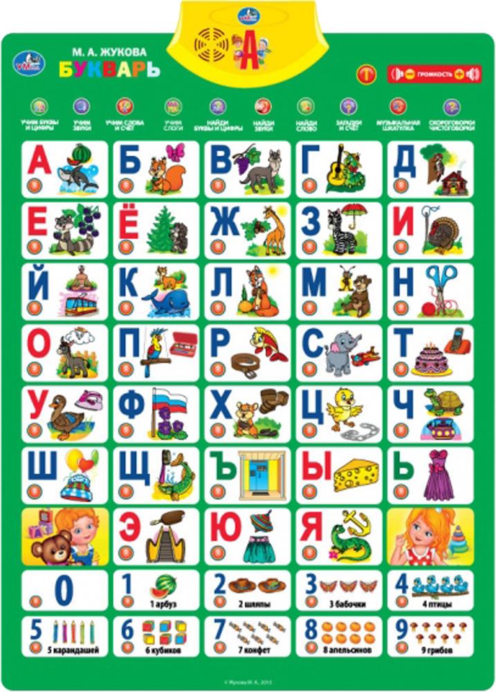 Фото - Электронный плакат Умка Азбука М. Жукова говорящий плакат умка азбука песен стихи про цифры песни скороговорки чистоговорки в кор 48шт