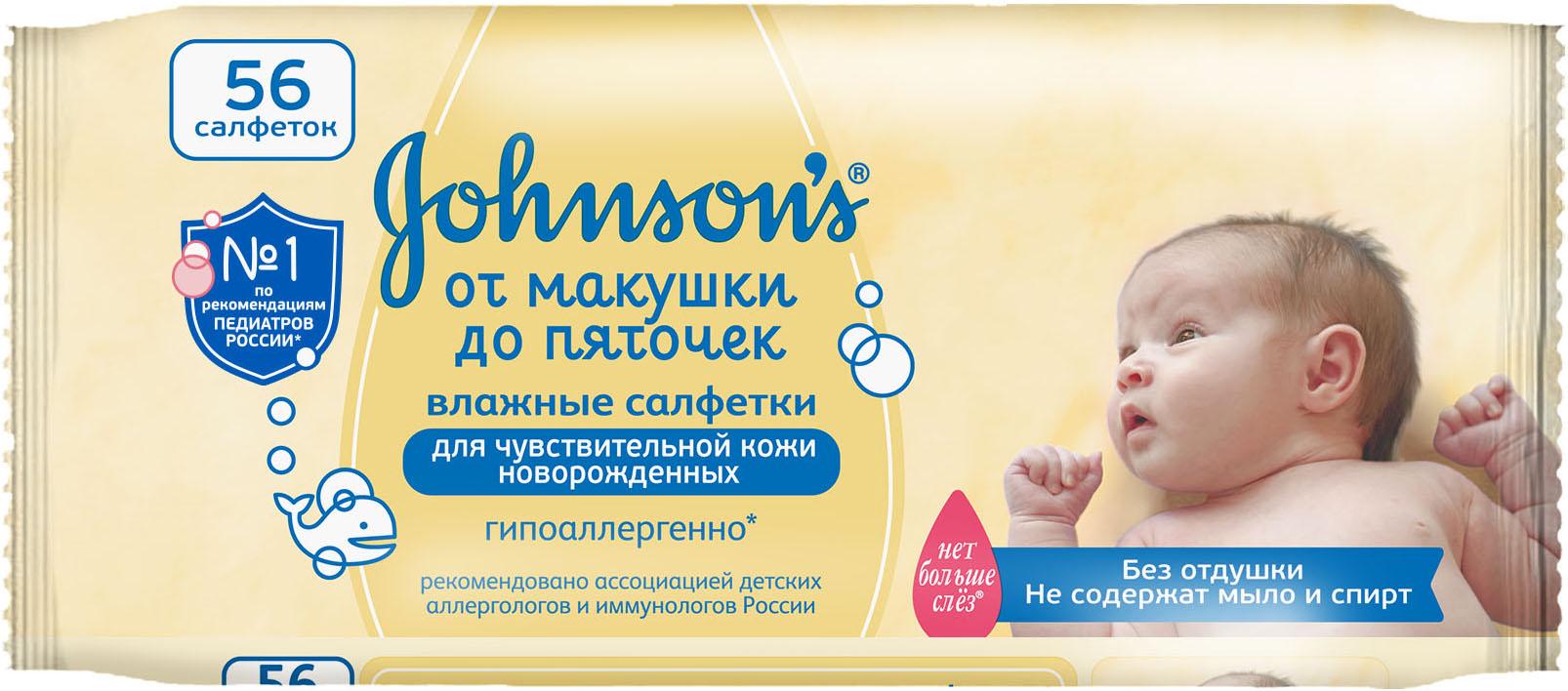 Влажные салфетки Johnson's baby От макушки до пяточек 56 шт цена