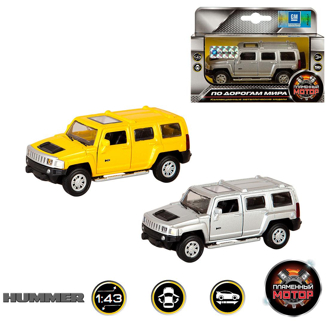 Машинки и мотоциклы Пламенный мотор Hummer H3 1:43 (870131) 1:43 машины welly модель машины 1 32 hummer h3