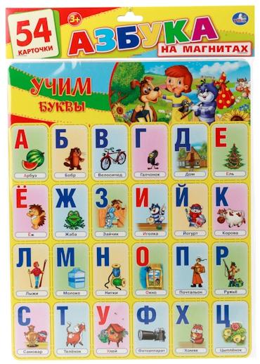 Карточки на магнитах Умка Учимся с Матроскиным карточки на магнитах умка учим алфавит и цифры дисней принцессы в кор 60шт