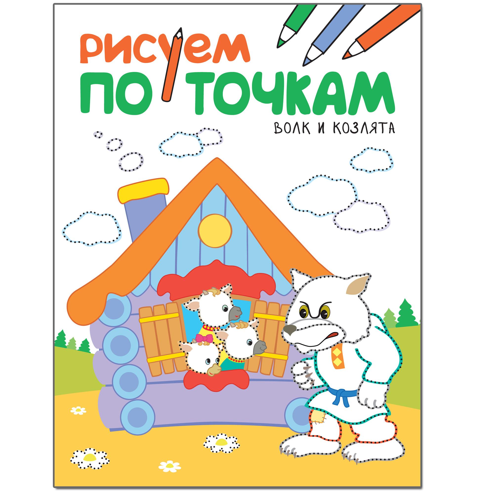Книжка-раскраска Мозаика-Синтез Рисуем по точкам. Волк и козлята уоллис э рисуем по точкам лучшие головоломки