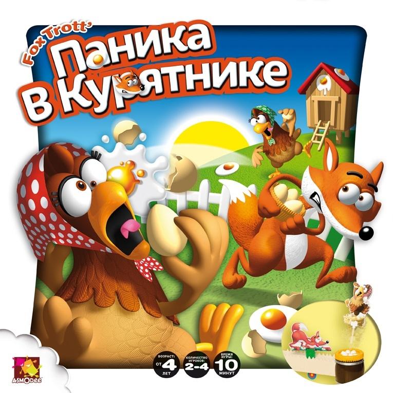 Развлекательные игры ASMODEE Настольная игра Asmodee Fox Trott' «Паника в Курятнике» new simulation fox toy yellow polyethylene