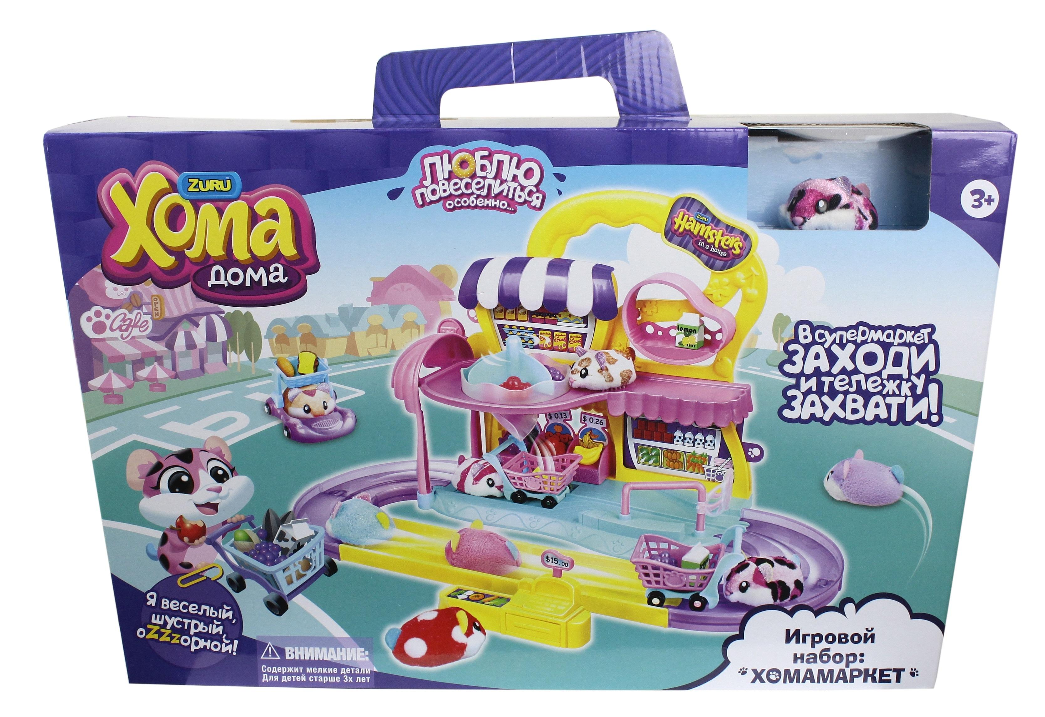 Фигурки героев мультфильмов 1toy Игровой набор 1Toy «Хома Дома. Хомамаркет» товары для дома