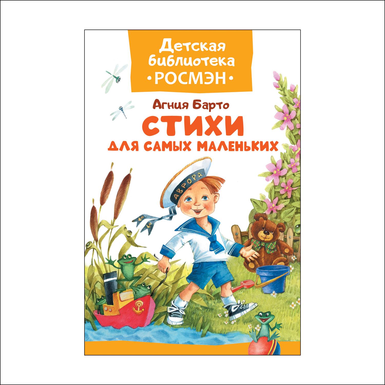 Художественная литература Росмэн Книжка Росмэн «Стихи для самых маленьких. Барто А.»