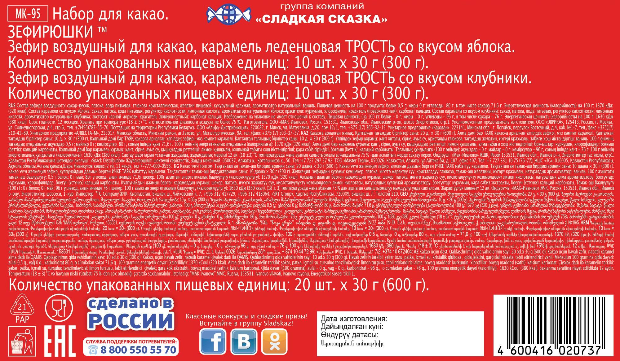Десерты МАК-Иваново Зефир и Тросточка карамельная 30 г