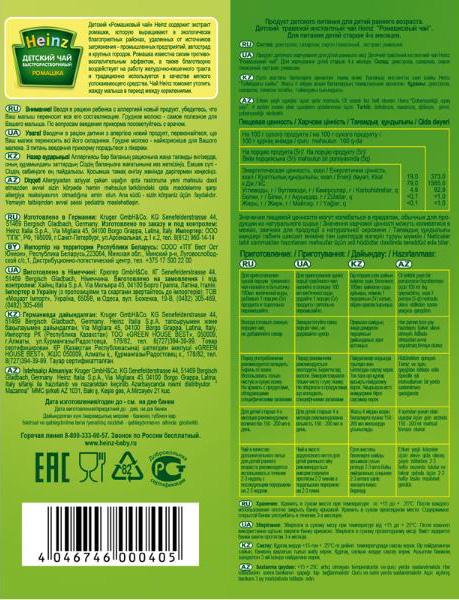 Детский чай Heinz 21401522