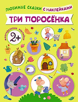 Книга с многоразовыми наклейками Мозаика-Синтез Три поросенка книга мозаика синтез 06758 играем в театр три поросенка
